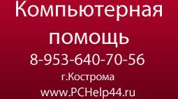 PCHelp44