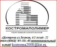 КостромаПолимер