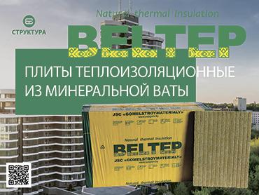 https://beltep-structura.ru