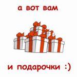 А вот вам и подарочки!